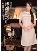 [IPZ-393] 頼めば抜いてくれるメンズエステのお姉さん 希崎ジェシカ